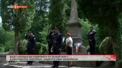 Възстановка на събитията от 25. май 1876 г. в местността Костина