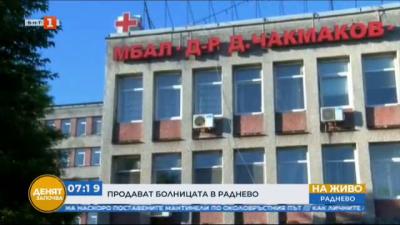 Общинската болница в Раднево Д-р Димитър Чакмаков спря приема на пациенти