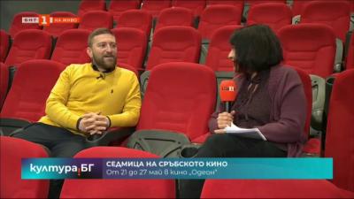 Седмицата на сръбското кино от 21 до 27 май в кино Одеон