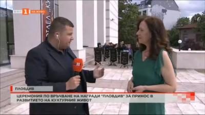 Церемония по връчване на награди Пловдив за принос в развитието на културния живот