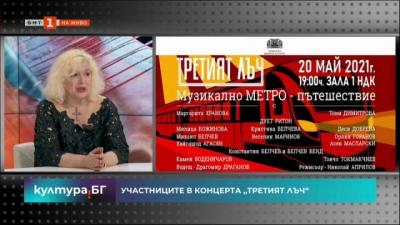 Третият лъч - концерт на любими български изпълнители