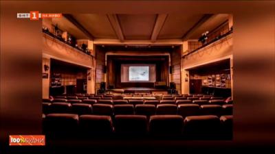 """Историята на кино """"Влайкова"""" - най-старият киносалон у нас, запазен до днес"""