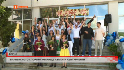 Спортното училище във Варна изпраща 39-тия си випуск