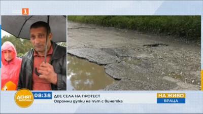 Врачански села на протест заради лоши пътища