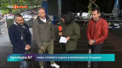 Нова открита сцена в Борисовата градина