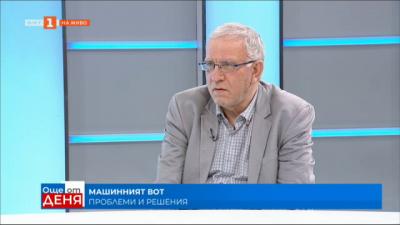 Цветозар Томов, зам.-председател на ЦИК: Там където не може да се проведе машинно гласуване, ще се премине към хартиено