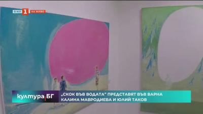 Изложба на Калина Мавродиева и Юлий Таков