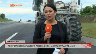 АПИ установи нарушения при ремонта на магистрала Тракия