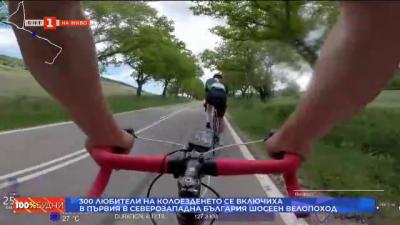 300 любители на колоезденето участваха в първия в Северозападна България шосеен поход