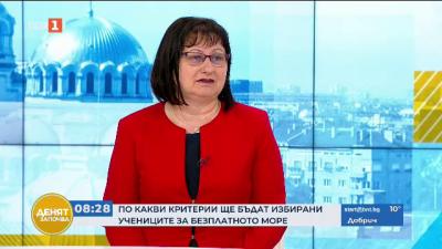 Мария Гайдарова: Педагогическите съвети ще избират офертите за почивка на учениците