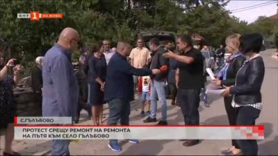 Протест срещу ремонт на ремонта на пътя към село Гълъбово