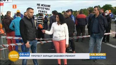 Жители на Свиленград протестират срещу забавен ремонт на участък от АМ Марица