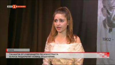 Таланти от училището по изкуствата в Русе подкрепят ковид отделение