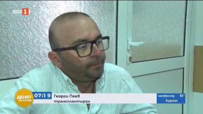 Историята на преминалия трансплантация Георги Пеев