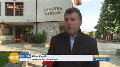 Ваксиниране на заетите в туризма в Банско