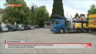 Превърнаха площад в квартал Струмско в Благоевград в паркинг