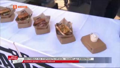Фестивал на уличната храна в София