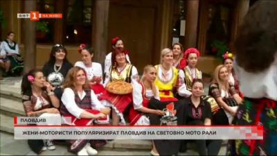 Жени мотористи популяризират Пловдив на световно мото рали
