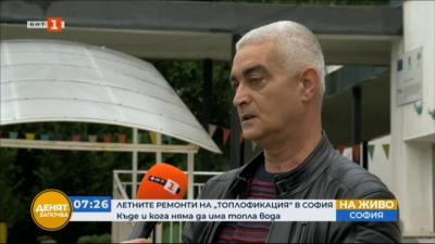 Топлофикация - София започва летни ремонти. Къде и кога няма да има топла вода в столицата?