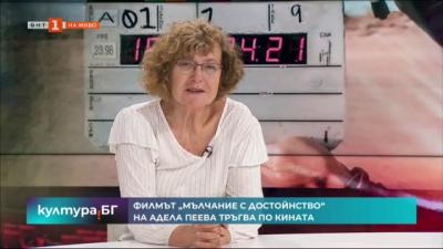 """Филмът """"Мълчание с достойнство на режисьора Адела Пеева тръгва по кината от 4 юни"""