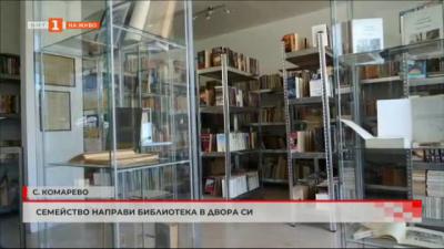 Семейство от с. Комарево направи библиотека в двора си