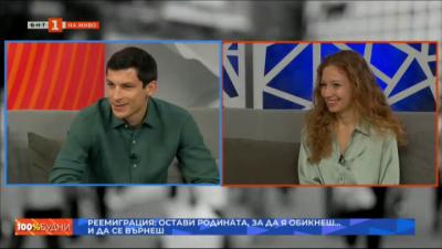 Защо двама млади и успешни българи избират да се върнат у дома