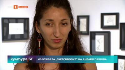 Изложба SKETCHBOOKS на Анелия Пашова