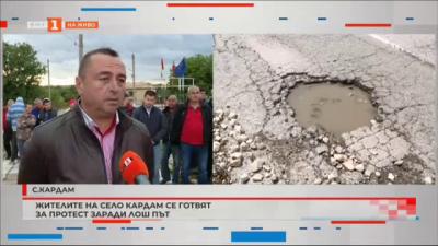 Жителите на село Кардам се готвят за протест заради лош път