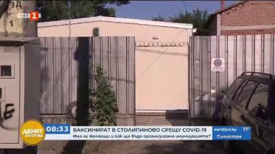 Откриват изнесени пунктове за ваксинация в  пловдивския квартал Столипиново