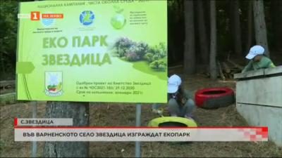 Във варненското село Звездица изграждат екопарк
