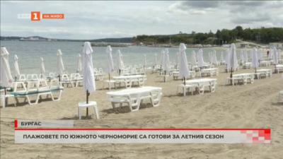 Плажовете на Южното Черноморие са готови за туристи