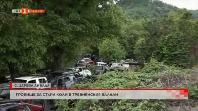 Гробище за стари коли в тревненския балкан