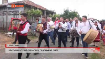 Нестинарите от село Българи празнуват днес