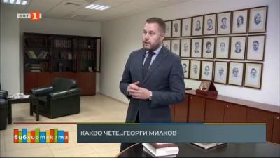 Какво чете журналистът Георги Милков?