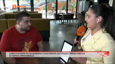 Симулатор за машинно гласуване на обществени места в Горна Оряховица