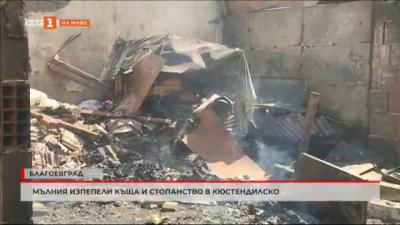 Мълния изпепели къща и стопанство в Кюстендилско