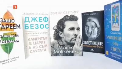 Нови важни книги с нехудожествена литература