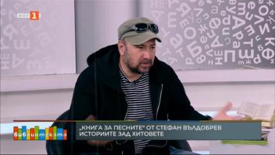 """За книгите, киното, музиката и фестивала """"Варна Лит"""", разговор със Стефан Вълдобрев"""