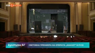 Русенската опера представя световната премиера на Хамлет