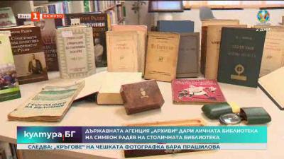 """Държавна агенция """"Архиви"""" дари на Столичната библиотека личната библиотека на Симеон Радев"""
