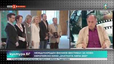 Наградените филми от кинофестивала Златната липа 2021