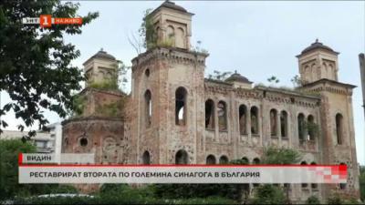 Във Видин реставрират втората по големина синагога в България
