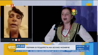 Перник в подкрепа на Цвета Страхилова, солистка на ансамбъл Граовче