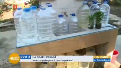 На воден режим в село Стражица