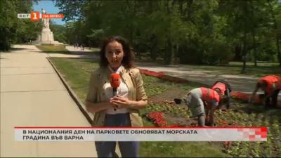 В националния ден на парковете обновяват морската градина във Варна
