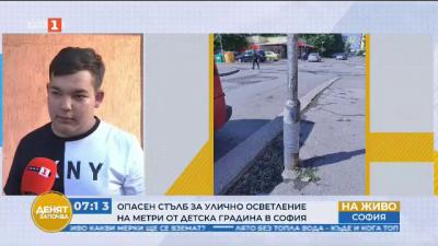 Опасен стълб за улично осветление на метри от детска градина в София