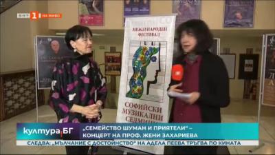 """""""Семейство Шуман и приятели"""" - концерт на проф. Жени Захариева"""