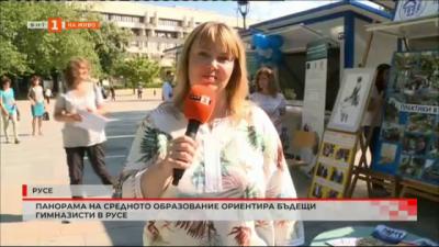 Панорама на средното образование в Русе