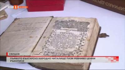 Първото българско народно читалище пази ревниво ценни ръкописи