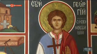 Денят на Св. мъченик Георги Софийски Най-нови
